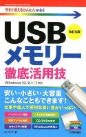USBメモリー徹底活用技改訂5版
