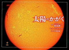 【送料無料】太陽のかがく