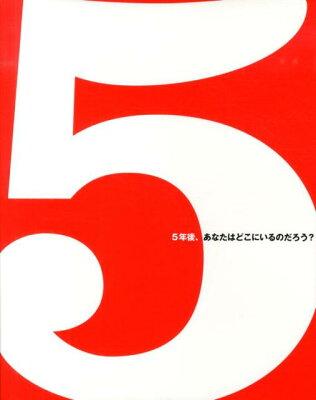 【送料無料】5 [ ダン・ゼドラ ]