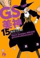 GS美神 極楽大作戦!! 15巻