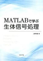 MATLABで学ぶ生体信号処理