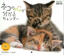 【送料無料】ネコの心が分かるカレンダー(2013)