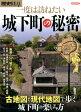 歴史REAL一度は訪ねたい城下町の秘密 古地図と現代地図で歩く城下町の楽しみ方 (洋泉社MOOK)