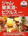 ジャム・果実酒・ピクルス 毎日おいしい!安心作りおきレシピ (NHK出版実用セレクション) [ 高城順子 ]