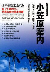 【送料無料】小笠原案内 [ 真木太一 ]
