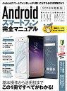 Androidスマートフォン完全マニュアル(2018年最新版) ([テキスト])