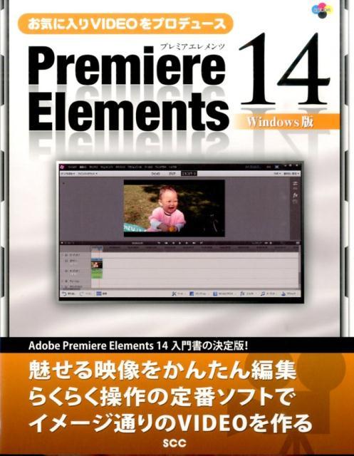 お気に入りVIDEOをプロデュースPremiere Elements 14画像
