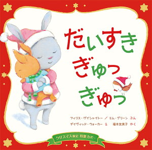【クリスマス限定カバー】だいすき ぎゅっ ぎゅっ