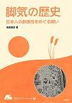 脚気の歴史 日本人の創造性をめぐる闘い (やまねこブックレット) [ 板倉聖宣 ]