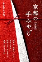 京都の手みやげ決定版