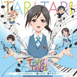 TVアニメ『TARI TARI』ミュージックアルバム〜歌ったり、奏でたり〜(2CD)画像