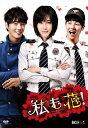 【送料無料】私も花! ≪ノーカット完全版≫ DVD-BOX 1