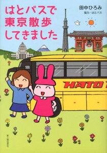 【楽天ブックスならいつでも送料無料】はとバスで東京散歩してきました [ 田中ひろみ ]