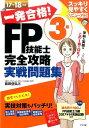一発合格!FP技能士3級完全攻略実戦問題集(17→18年版) 学科も実...