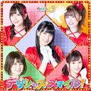 デリシャス・スマイル! (初回限定盤 CD+DVD) [ わたてん☆5 ]