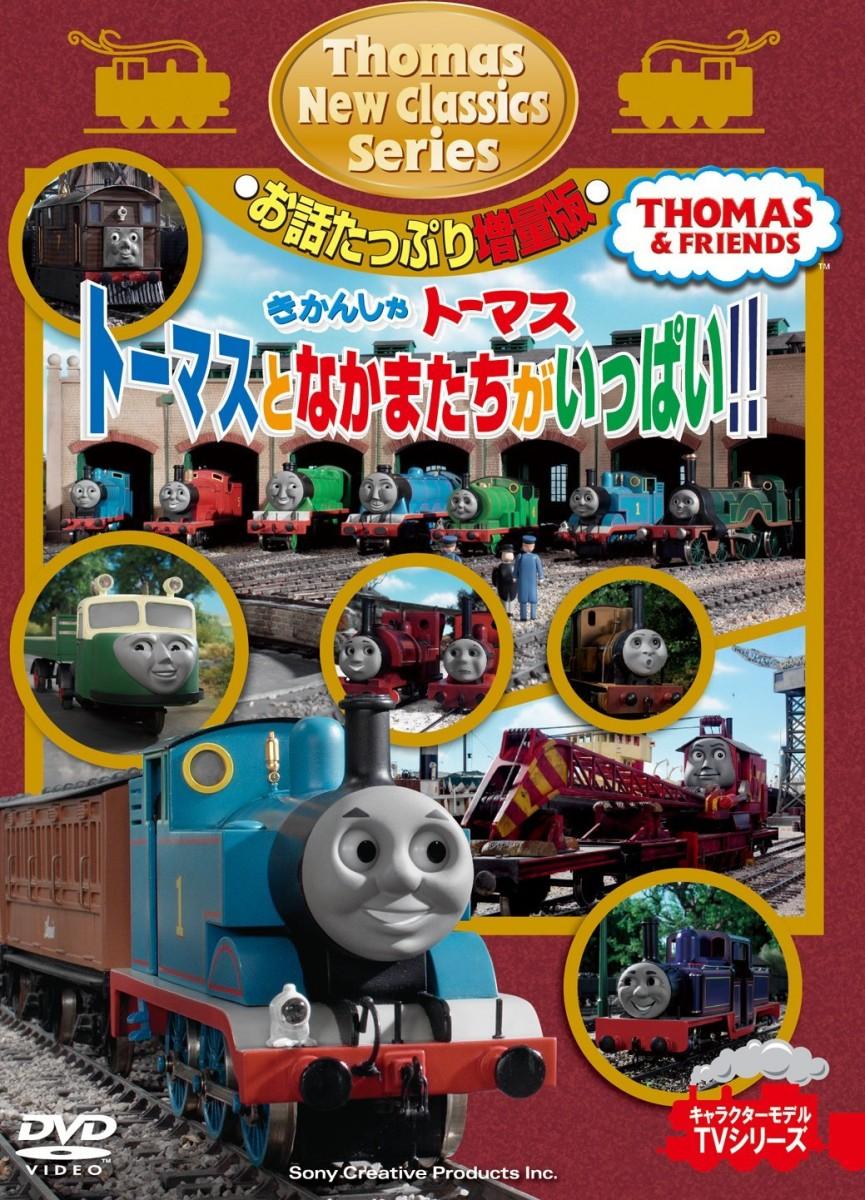 きかんしゃトーマス 新クラシックシリーズ お話たっぷり増量版 トーマスとなかまたちがいっぱい!!画像