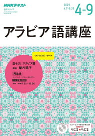 NHK ラジオ アラビア語講座 2019年4〜9月