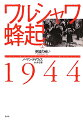 ワルシャワ蜂起1944(上)