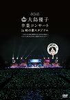 大島優子卒業コンサート in 味の素スタジアム〜6月8日の降水確率56%(5月16日現在)、てるてる坊主は本当に効果があるのか?〜 [ AKB48 ]