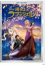 【送料無料】塔の上のラプンツェル DVD+ブルーレイセット【Disneyzone】