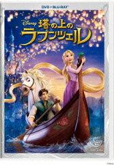 【送料無料】塔の上のラプンツェル DVD+ブルーレイセット 【Disneyzone】