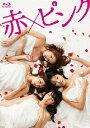 赤×ピンク ディレクターズ・ロングバージョン Blu-ray BOX【Blu-ray】