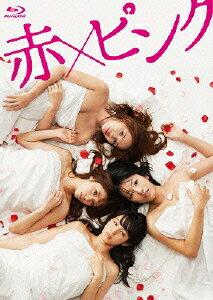 赤×ピンク ディレクターズ・ロングバージョン Blu-ray BOX【Blu-ray】 [ 芳…