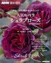 花をいっぱい咲かせるテクニック人気のバラシュラブローズ (NHK趣味の園芸 生活実用シリーズ) [ NHK...