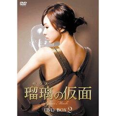 【楽天ブックスならいつでも送料無料】瑠璃<ガラス>の仮面 DVD-BOX2 [ ソウ ]