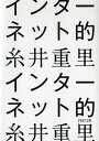 インターネット的 (PHP文庫) [ 糸井重里 ]