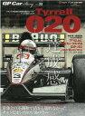 GP Car Story(Vol.33) ティレル020・ホ