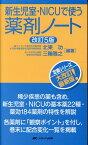 改訂5版 新生児室・NICUで使う薬剤ノート [ 北東 功 ]