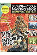デジタル・イラストMAKING BOOK