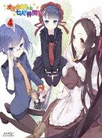 オオカミさんと七人の仲間たち 第4巻【Blu-ray】