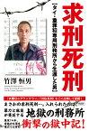 求刑死刑 タイ・重罪犯専用刑務所から生還した男 [ 竹澤恒男 ]