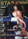 STAGE navi(vol.54) 道枝駿佑 (NIKKO MOOK TV naviプラス)