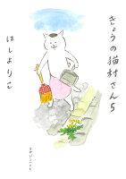 きょうの猫村さん 5