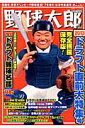 【送料無料】野球太郎(no.006)