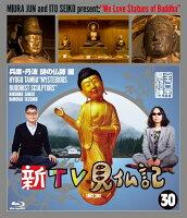 新TV見仏記30 兵庫・丹波 謎の仏師編【Blu-ray】
