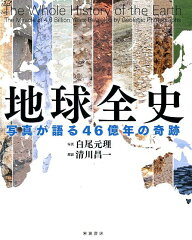 【送料無料】地球全史