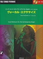Berklee ジャズ・ロック・ポップス・ゴスペル・R&Bシンガーのための ヴォーカルエクササイズ CD付