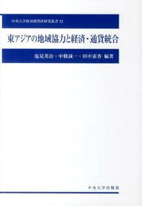 【送料無料】東アジアの地域協力と経済・通貨統合
