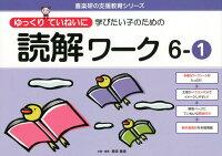 ゆっくりていねいに学びたい子のための読解ワーク(6-1)