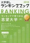 大学探しランキングブック(2018)