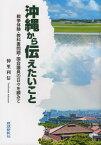 沖縄から伝えたいこと 戦争体験・教科書問題・国会議員の日々を顧みて [ 仲里利信 ]