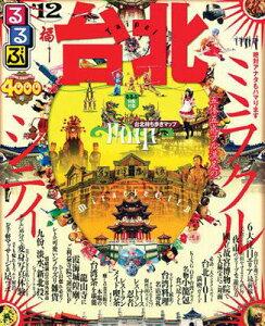【送料無料】るるぶ台北(Taipei)('12)