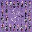 夜明けのサンバ(CD+DVD)
