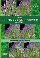 リモートセンシング・GISデータ解析実習(入門編)第3版