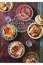 家メイハネで中東料理パーティー MEYHANE TABLE (LD&K BOOKS) [ サラーム海上 ]