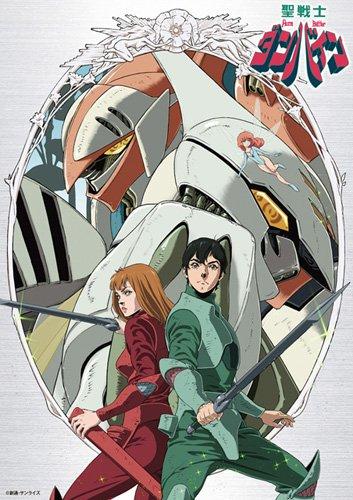 聖戦士ダンバイン Blu-ray BOXI(特装限定版)【Blu-ray】画像